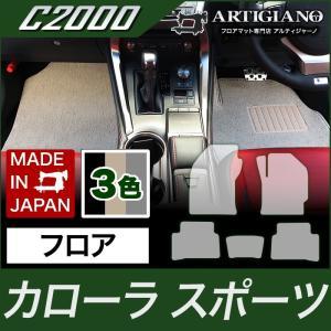 カローラスポーツ フロアマット 210系 H30年6月〜 C2000シリーズ m-artigiano
