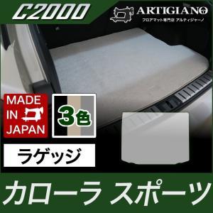 カローラスポーツ ラゲッジマット(トランクマット) 210系 H30年6月〜 C2000シリーズ m-artigiano