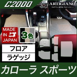 カローラスポーツ フロアマット+ラゲッジマット(トランクマット) 210系 H30年6月〜 C2000シリーズ m-artigiano