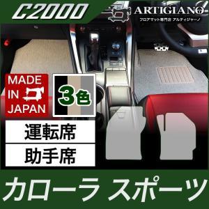 カローラスポーツ フロントマット 210系 H30年6月〜 C2000シリーズ m-artigiano