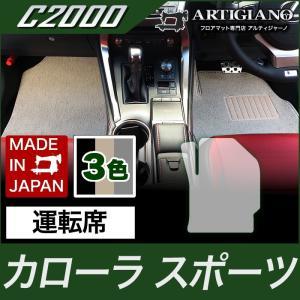 カローラスポーツ 運転席マット単品 210系 H30年6月〜 C2000シリーズ m-artigiano