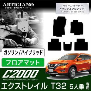日産 エクストレイル T32 ガソリン/ハイブリッド 5人乗 フロアマット 5枚組 ('13年12月〜)  C2000 m-artigiano