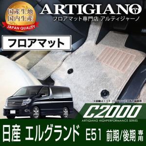 日産 エルグランド E51 前期 後期 フロアマット H14年5月〜|m-artigiano