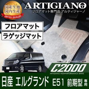 日産 エルグランド E51 前期型 フロアマット トランクマット(ラゲッジマット) H14年5月〜H16年7月|m-artigiano
