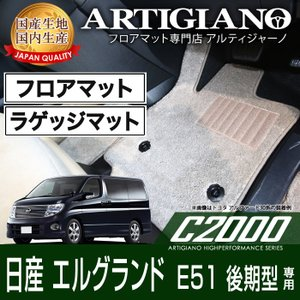日産 エルグランド E51 後期型 フロアマット トランクマット(ラゲッジマット) H16年8月〜|m-artigiano