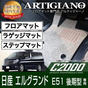 日産 エルグランド E51 後期型 フロアマット トランクマット (ラゲッジマット) ステップマット (エントランスマット) H16年8月〜|m-artigiano