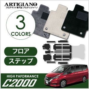 【NISSAN(日産)】  適合車種:セレナ C27 (H28年8月〜) e-POWER/ガソリン車...