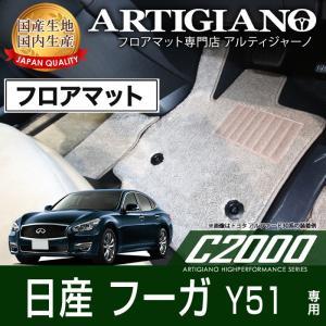 日産 フーガ Y51 フロアマット H21年11月〜|m-artigiano