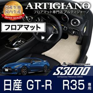 日産 GT-R R35 フロアマット H19年12月〜 m-artigiano