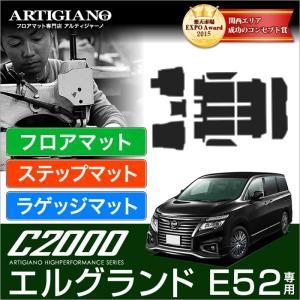日産 エルグランド E52 フロアマット+トランクマット(ラゲッジマット)+ステップマット(エントランスマット) ('10年8月〜)  C2000|m-artigiano
