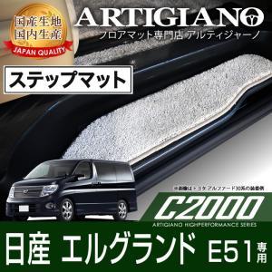 日産 エルグランド E51 ステップマット H14年5月〜 NISSAN|m-artigiano
