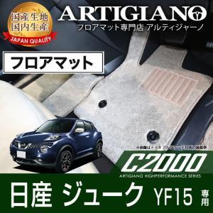 日産 ジューク YF15 フロアマット H22年6月〜 m-artigiano
