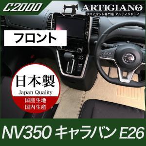 日産 キャラバン フロントマット 3枚組 E26 標準ボディ C2000|m-artigiano