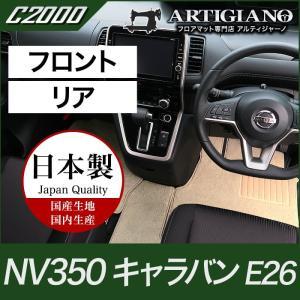 日産 キャラバン フロアマットセット E26 標準ボディ C2000|m-artigiano