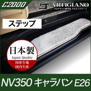日産 キャラバン ステップマット GXグレード専用 5ドア E26 標準ボディ C2000|m-artigiano