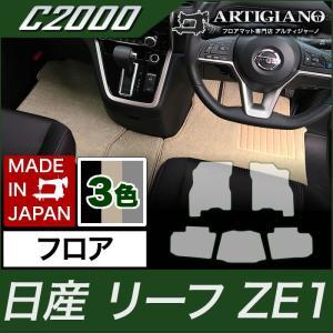 日産 新型リーフ ZE1 フロアマット H29年10月〜  C2000|m-artigiano