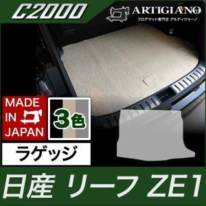 日産 新型リーフ ZE1 ラゲッジマット(トランクマット) H29年10月〜  C2000|m-artigiano