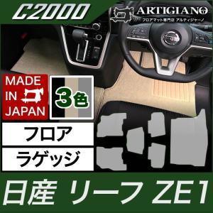 日産 新型リーフ ZE1 フロアマット ラゲッジマット(トランクマット) H29年10月〜  C2000|m-artigiano