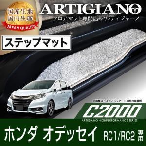 ホンダ オデッセイ RC1/RC2 ステップマット ロングサイズ H25年11月〜 C2000シリーズ|m-artigiano