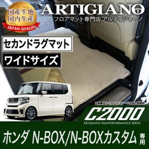 NBOX N-BOX カスタム セカンド ラグマット ワイドタイプ(ステップカバー仕様)|m-artigiano