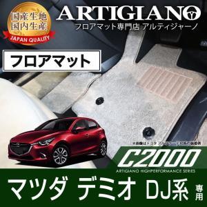 マツダ デミオ DJ フロアマット クリーンディーゼル車対応 H26年11月〜|m-artigiano