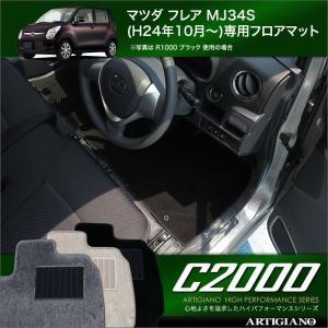 マツダ フレア MJ34S フロアマット 2枚組 ('12年10月〜)  C2000|m-artigiano