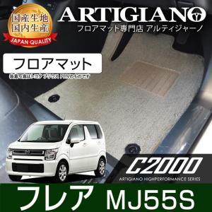 マツダ フレア MJ55S フロアマット 6枚組 ('17年3月〜)  C2000|m-artigiano
