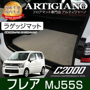 マツダ フレア MJ55S トランクマット(ラゲッジマット) 3枚組 ('17年3月〜)  C2000|m-artigiano