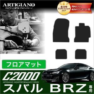 スバル BRZ ZC6 フロアマット 4枚組 ('12年3月〜)  C2000|m-artigiano