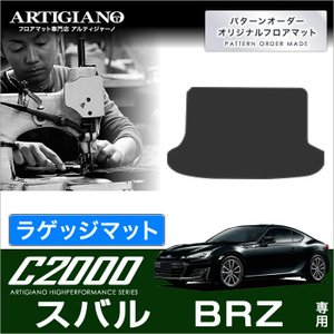 スバル BRZ ZC6 トランクマット(ラゲッジマット) 1枚 ('12年3月〜)  C2000|m-artigiano