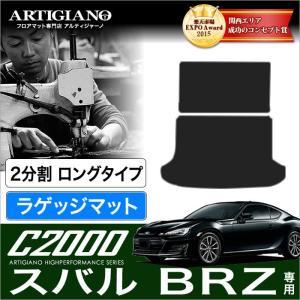 スバル BRZ ZC6 トランクマット(ラゲッジマット) ロングタイプ2分割 2枚組 ('12年3月〜)  C2000|m-artigiano