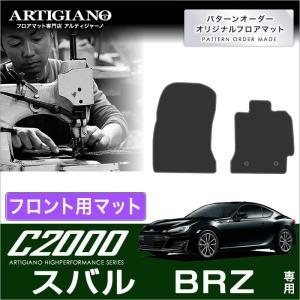 スバル BRZ ZC6 フロント用フロアマット 2枚組 ('12年3月〜)  C2000|m-artigiano