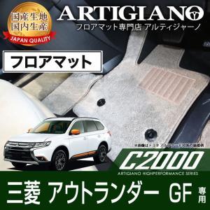 三菱 アウトランダー フロアマット 2WD 4WD (GF 7W 8W) 7人乗(H24年10月〜) MITSUBISHI m-artigiano