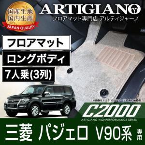 三菱 パジェロ V90系 フロアマット ロングボディ 7人乗(3列) MITSUBISHI|m-artigiano