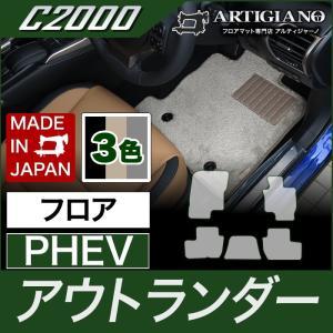 三菱 アウトランダーPHEV GG系 フロアマット  H25年1月〜 C2000シリーズ m-artigiano