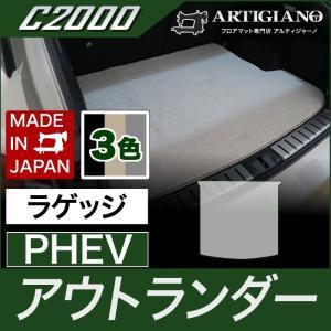 三菱 アウトランダーPHEV GG系 トランクマット(ラゲッジマット)  H25年1月〜 C2000シリーズ m-artigiano