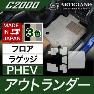 三菱 アウトランダーPHEV GG系 フロアマット トランクマット(ラゲッジマット)  H25年1月〜 C2000シリーズ m-artigiano