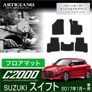 スズキ スイフト ZC13/ZC53/ZC83/ZD53/ZD83 フロアマット 5枚組 ('17年1月〜)  C2000|m-artigiano