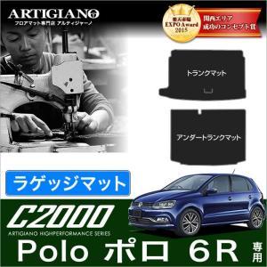 フォルクスワーゲン ポロ 6R トランク(ラゲッジ)マット+アンダーラゲッジマット 2枚組 ('09年10月〜)   C2000|m-artigiano