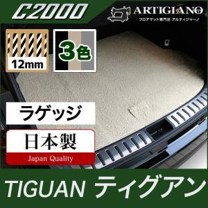 ティグアン ラゲッジマット 2017年1月〜 5NC 右ハンドル用 トランクマット C2000|m-artigiano