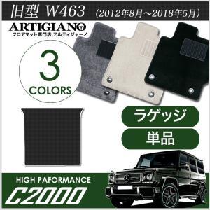 ベンツ Gクラス W463 トランクマット (ラゲッジマット) ゲレンデ 2012年8月〜