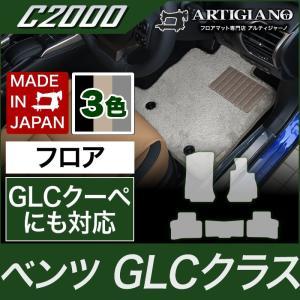 メルセデス GLC (GLCクーペ対応) X253  フロアマット 5枚組 ('16年2月〜)  C2000|m-artigiano