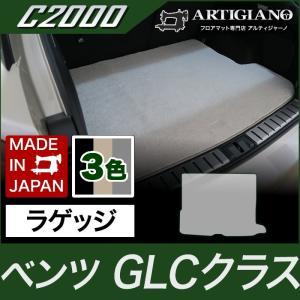 メルセデス GLC (GLCクーペ対応) X253  トランクマット(ラゲッジマット) 1枚 ('16年2月〜)  C2000|m-artigiano