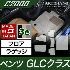 メルセデス GLC (GLCクーペ対応) X253  フロアマット+トランクマット(ラゲッジマット) 5枚組 ('16年2月〜)  C2000|m-artigiano