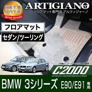 BMW 3シリーズ E90 /E91 セダン・ツーリング 右ハンドル フロアマット 2005年5月〜  C2000|m-artigiano
