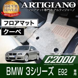 BMW 3シリーズ E92 クーペ 右ハンドル フロアマット2006年10月〜  C2000|m-artigiano
