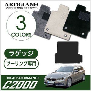 BMW 3シリーズ F31 ツーリング 右ハンドル ラゲッジマット 2012年1月〜 C2000シリーズ|m-artigiano