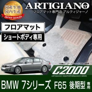 BMW 7シリーズ E65 セダン ショートボディ 後期型 フロアマット H17年10月〜 C2000シリーズ|m-artigiano