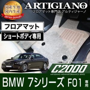 BMW 7シリーズ F01 セダン ショートボディ 右ハンドル フロアマット H21年3月〜 C2000シリーズ|m-artigiano