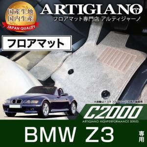 BMW Z3 クーペ/カブリオレ フロアマット H10年10月〜H15年3月 C2000シリーズ|m-artigiano